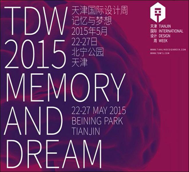 Intervento alla Tianjin Week Design